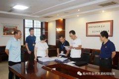 禹州市自然资源和规划局以干部作风专项整治推动业务工作高质量发展