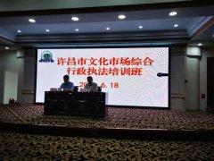 禹州市文化旅游执法大队参加许昌市文化市场综合行政执法培训班!