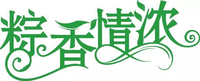 禹州锦绣华城端午节老业主温情回馈!