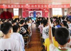 禹州市范坡镇爱上学校组织的这项活动,让200余人师生受益匪浅!