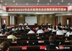 禹州市住建局组织2020年公共租赁住房实物配租摇号