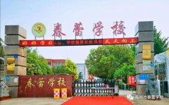 禹州市春蕾教育集团面向全市开始招生啦