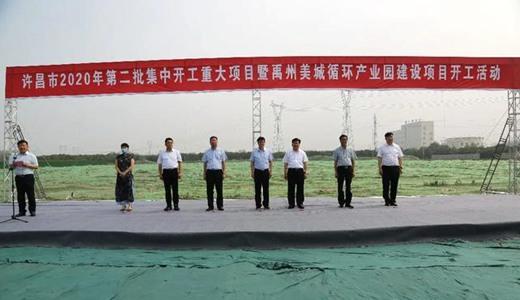禹州市发展再添新动能 总投资53.9亿元的16个项目今天开工