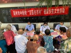 禹州市中医院组织专家团队深入鸠山镇西学村!