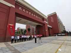 北京百花之星(禹州)培训基地在我市北大公学揭牌成立!