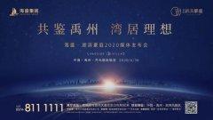 6月30日禹州海盛湖滨豪庭2020媒体发布会即将盛启
