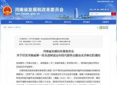 禹州成为河南省第一批先进制造业和现代服务业融合试点区域