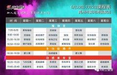 禹州尚立健身6月29日-7月5日课程表,记得保存哟!!