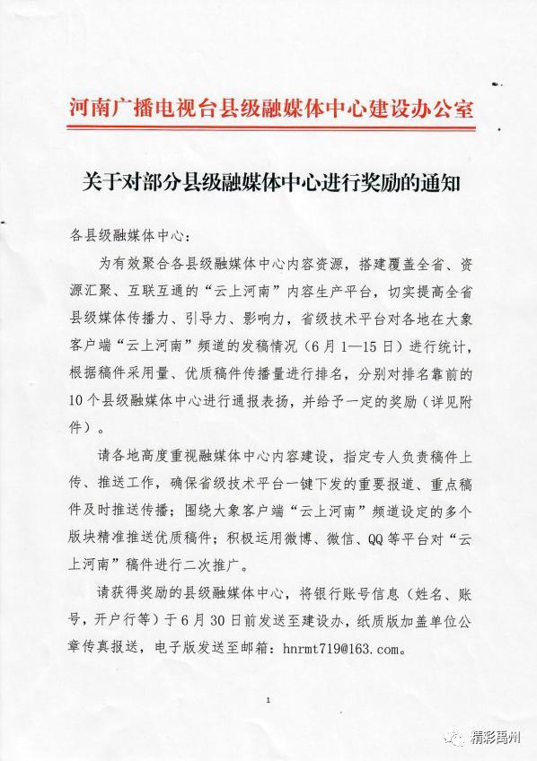 禹州融媒荣获河南省县级融媒体中心建设办公室嘉奖!