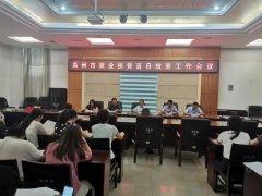 禹州市召开就业扶贫百日攻坚工作会议