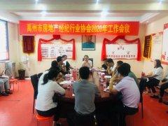 禹州市房地产经纪行业协会举办2020年度上半年总结会议