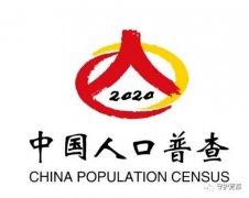 禹州市公安局关于开展第七次全国人口普查户口整顿工作的公告