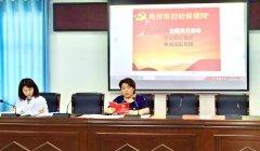 禹州市妇幼保健院举行纪念建党99周年党员大会