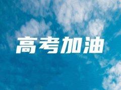 禹州市教育体育局、市场监督管理局发布高考最新通知