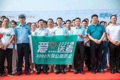 """2020禹州城市公益 """" 爱在禹州 爱心送考 """"大型公益活动正式启动!"""