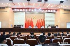 禹州市委书记黄河在脱贫攻坚第三十六次推进会上这样强调..
