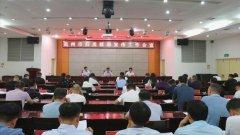 禹州市召开扫黑除恶宣传工作会议