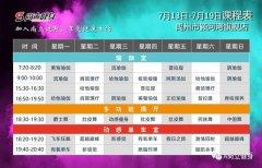禹州尚立健身7月13日-7月19日课程表,记得保存哟!!