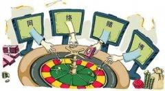 禹州一男子沉迷赌博!输了150余万!父亲怒将其举报