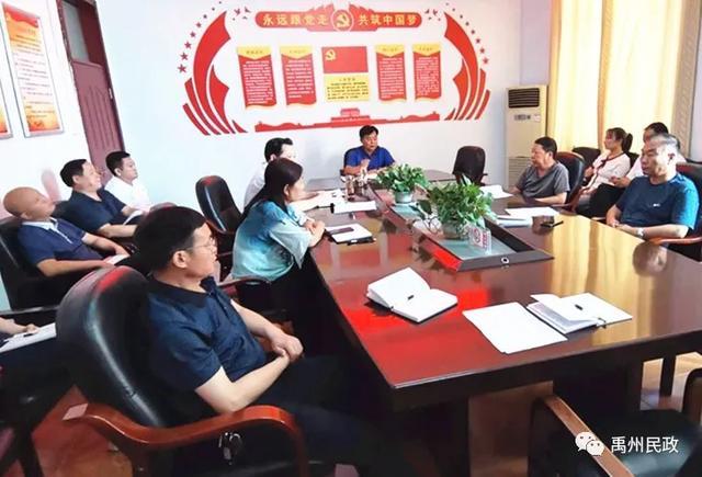 禹州市民政局召开学习贯彻习近平总书记关于安全生产重要指示精神专题会议