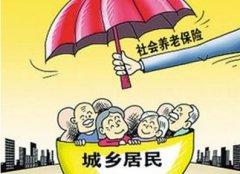 禹州市2020年城乡居民养老保险开始缴费啦!