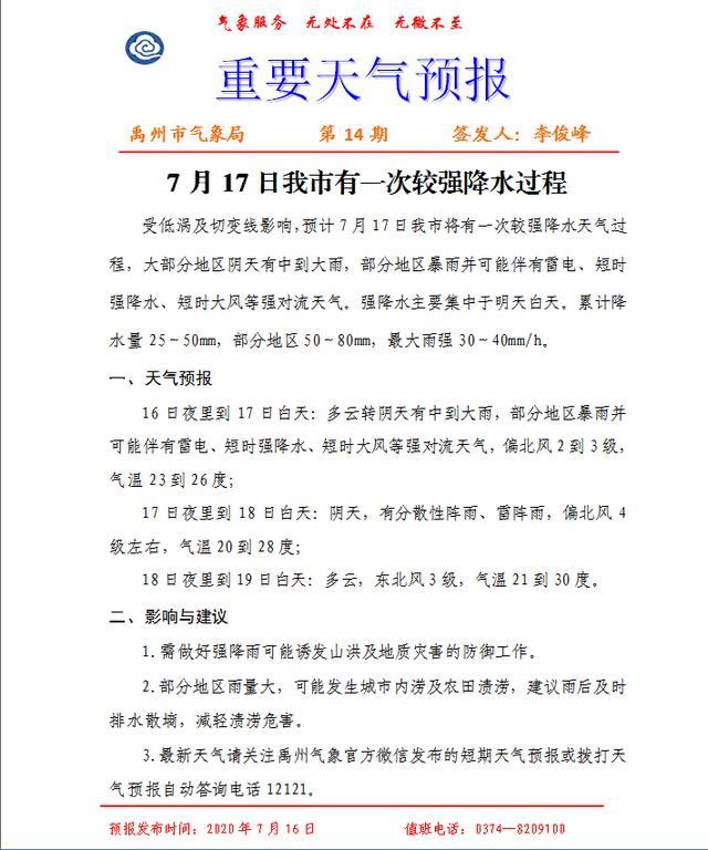 禹州强降水来了!7月17日禹州市有一次较强降水过程