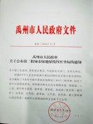 禹州市人民政府关于公布第二批城市绿地绿线四至坐标的通知