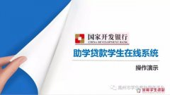 2020年禹州生源地助学贷款申请操作流程