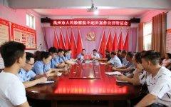 禹州市检察院召开不起诉案件听证会