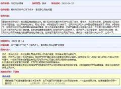 禹州天然气公司遭多市民投诉!