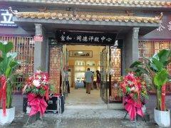 禹州宣和·闻德评级中心揭牌、授牌仪式圆满举行