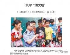 《人民日报》报道禹州市公安局禁毒宣传工作