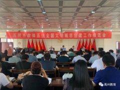 禹州市教体系统召开全国文明城市创建工作推进会