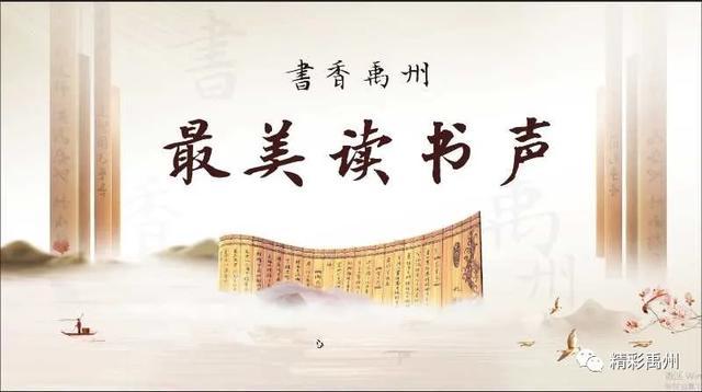 """禹州""""最美读书声""""活动开启报名,全城寻找爱阅读的你!"""