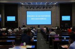 禹州项目投资对接推进会在神垕镇举行
