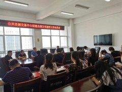 禹州市公共资源交易中心积极掀起文明城市创建工作