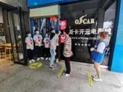 禹州开元奥斯卡影城恢复开放疫情防控措施