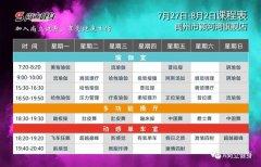 禹州尚立健身7月27日-8月2日课程表,记得保存哟!