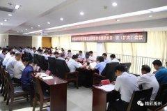 禹州市委网络安全和信息化委员会第一次(扩大)会议召开
