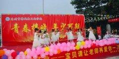 """禹州新天地幼儿园""""永不散场的毕业"""""""