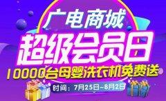 禹州广电商城会员狂欢节!点攒20个,10000台洗衣机免费送!