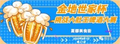 禹州夏都美食街啤酒大赛来啦!免费喝!更有超级大奖等您来!