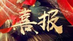 禹州市第四高级中学2020高考喜报