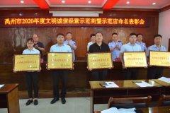 禹州市命名表彰9条文明诚信经营示范街、46家文明诚信经营示范店
