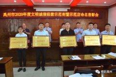 禹州这些商业街、商场和超市受表彰!