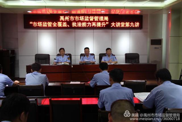 禹州市市场监督管理局领导干部大讲堂开课啦!