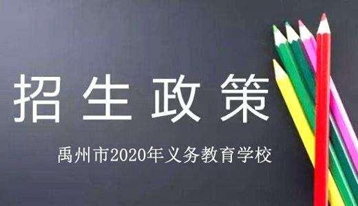 禹州市2020年义务教育学校招生政策早知道,城区学校8月12号开始报名!