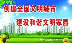 禹州市创建领导组督查禹州汽车站创建工作