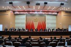 中国共产党禹州市第十三届委员会第十次全体会议暨全市领导干部会议召开