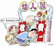 即将实施!禹州小区配套幼儿园每学期收费不得超过3900元